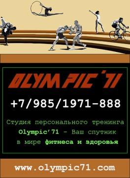 Студия персонального тренинга OLYMPIC '71 - Ваш спутник в мире тренинга и здоровья
