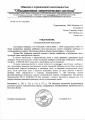 Проверка приборов учёта электроэнергии 7 и 8 февраля 2020 года (с 10:00)