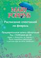 Международный детский сад «М.И.Р. Mary Poppins» приглашает посетить спектакли