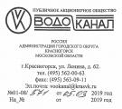 Представлены результаты анализа воды ВЗУ Ильинское